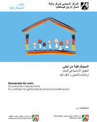 - Link auf Detailseite zu: Demokratie für mich (arabisch)